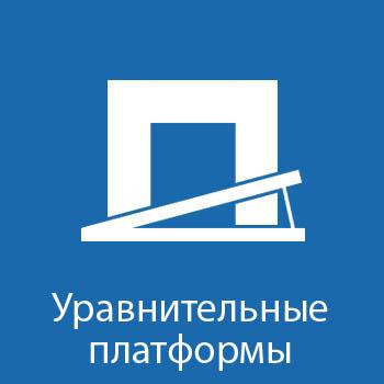 Уравнительные_платформы